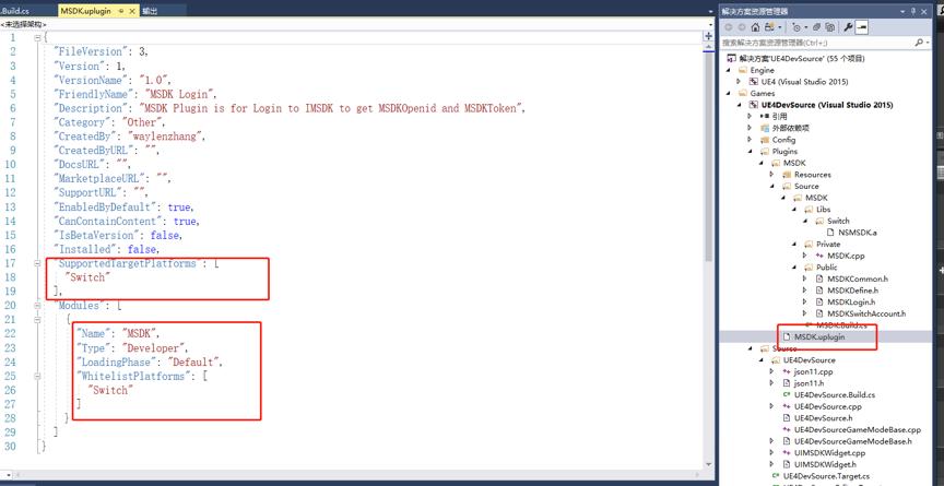 Nintendo Switch 接入教程(UE4) · MSDK Developer Reference